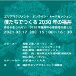 エリアマネジメント オンライン・トークセッション 『僕たちでつくる2030年の福井』 〜あるかもしれない2030年福井市中心市街地の姿とは〜
