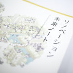 リノベーション未来ノート Vol.3